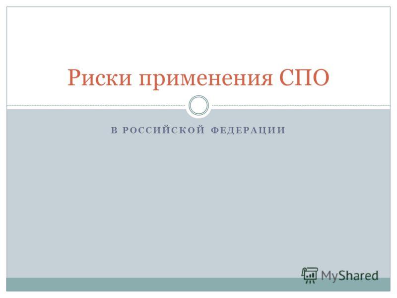 В РОССИЙСКОЙ ФЕДЕРАЦИИ Риски применения СПО