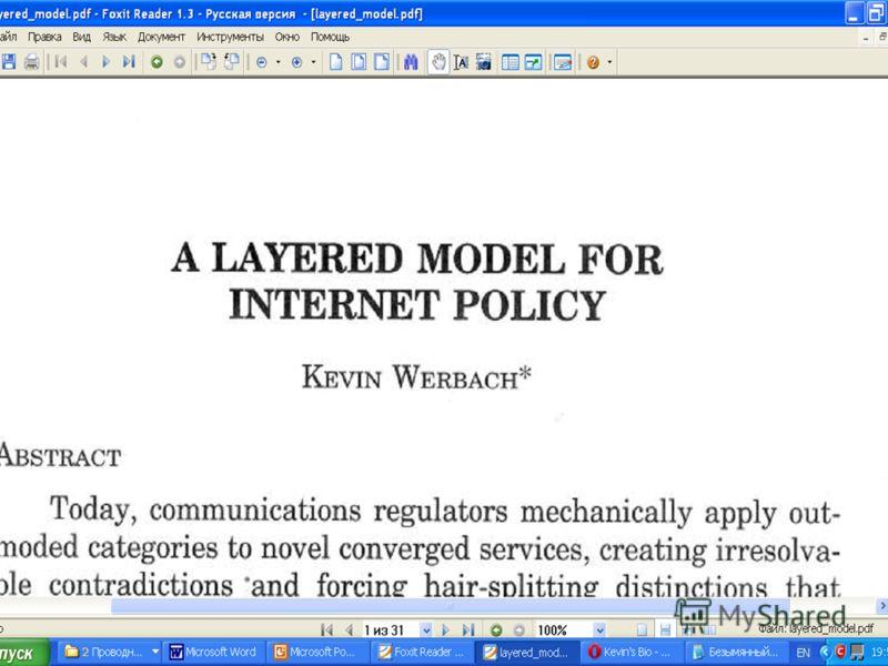 Yuriy Volkov Telecom-Law KROS-201225