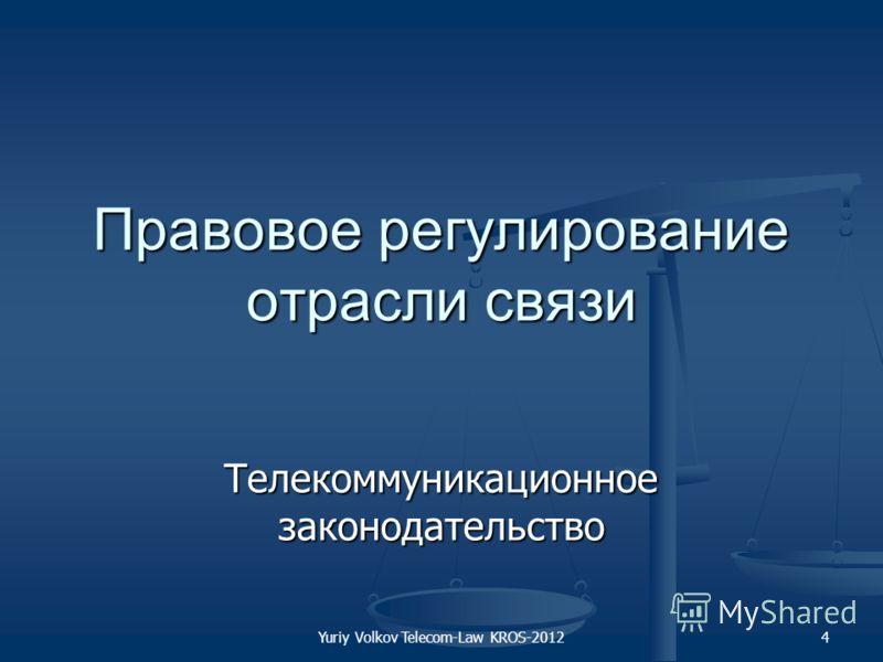 Yuriy Volkov Telecom-Law KROS-20124 Правовое регулирование отрасли связи Телекоммуникационное законодательство