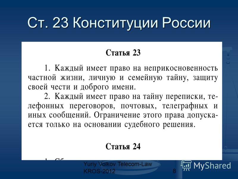 Yuriy Volkov Telecom-Law KROS-20128 Ст. 23 Конституции России