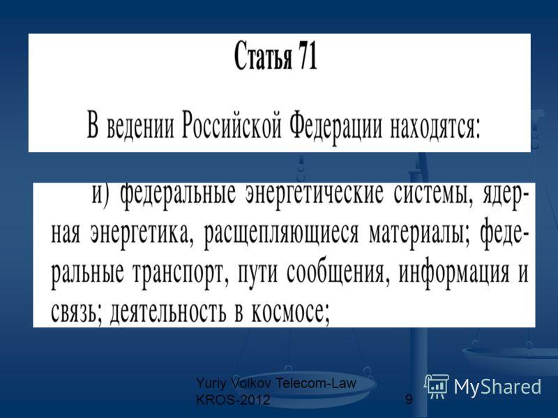 Yuriy Volkov Telecom-Law KROS-20129