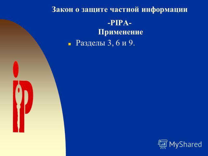 Закон о защите частной информации -PIPA- n Закон о защите частной информации получил Королевскую санкцию 4 декабря 2003 г. n Промульгация состоялась 1 января 2004 г.