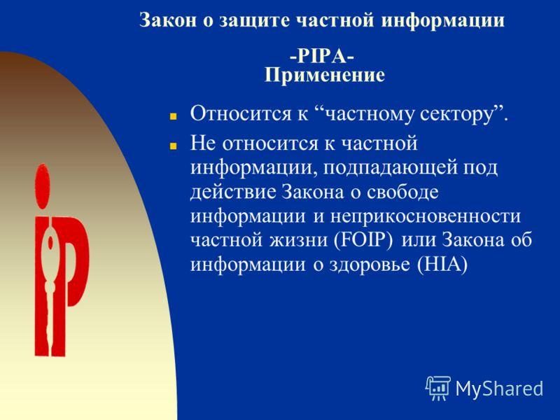 Закон о защите частной информации -PIPA- Применение n Разделы 3, 6 и 9.