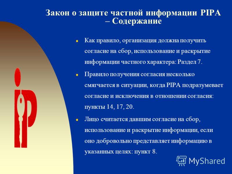 Закон о защите частной информации PIPA – что такое «разумность»? n PIPA требует, чтобы в полной мере учитывался факторразумности. n В Разделе 2 говорится о разумности. n Организации должны действовать в рамках разумности: Пункт 5(4). n Due diligence.