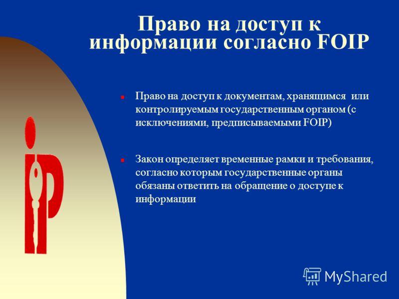 Закон о свободе информации и неприкосновенности частной жизни (FOIP) Части 1 и 2 Части 1 и 2 самостоятельны: разделы одной не соотносятся напрямую с разделами другой.