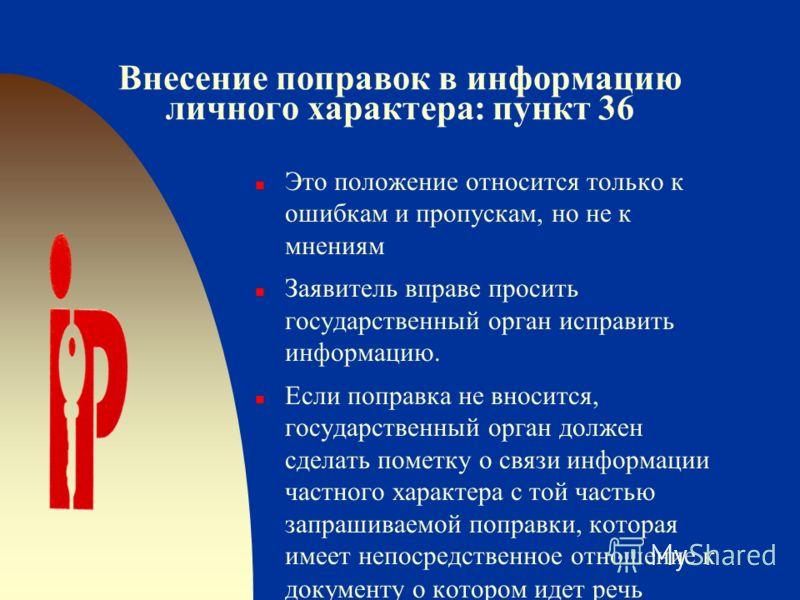 Право на доступ к информации согласно FOIP n Право на доступ к документам, хранящимся или контролируемым государственным органом (с исключениями, предписываемыми FOIP) n Закон определяет временные рамки и требования, согласно которым государственные