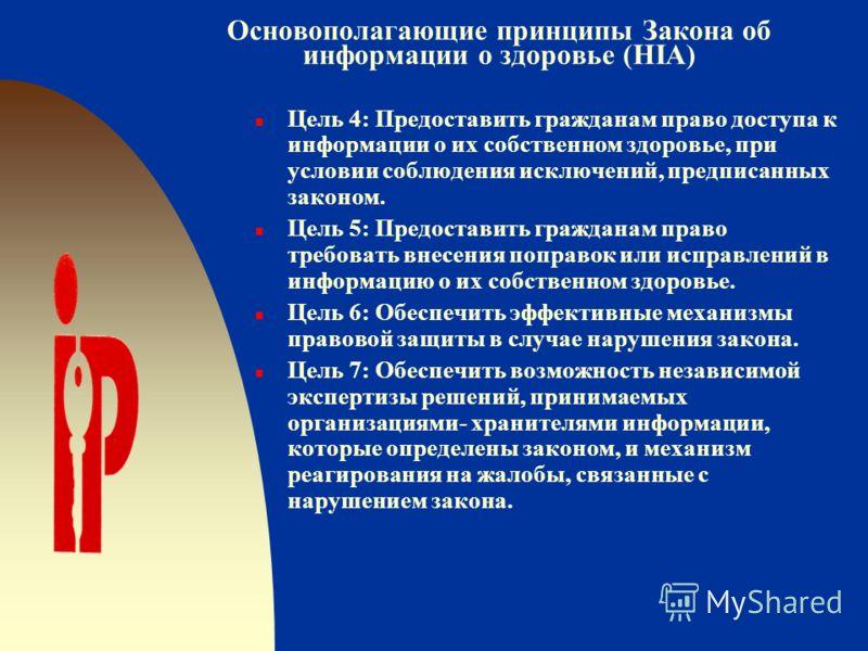 Основополагающие принципы Закона об информации о здоровье (HIA) n Цель 1: Создать мощный и эффективный механизм защиты частной жизни граждан (защиты конфиденциальности информации о здоровье). n Цель 2: Обеспечить возможность обмена и доступа к медици