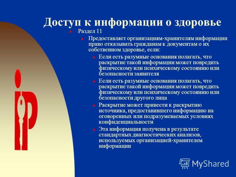 Доступ к информации о здоровье n Раздел 7: граждане имеют право на доступ к информации о своем собственном здоровье.