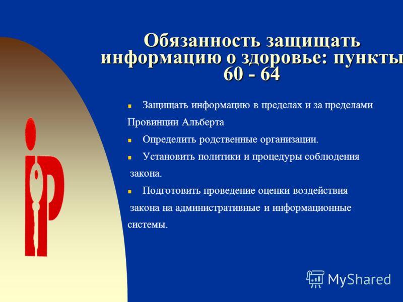 Доступ к информации о здоровье n Раздел 11 n Предоставляет организациям-хранителям информации право отказывать гражданам к документам о их собственном здоровье, если: n Если есть разумные основания полагать, что раскрытие такой информации может повре