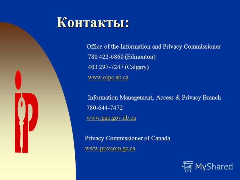Обязанность защищать информацию о здоровье: пункты 60 - 64 n Защищать информацию в пределах и за пределами Провинции Альберта n Определить родственные организации. n Установить политики и процедуры соблюдения закона. n Подготовить проведение оценки в