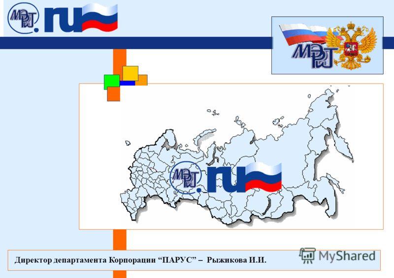 14 Директор департамента Корпорации ПАРУС – Рыжикова И.И.