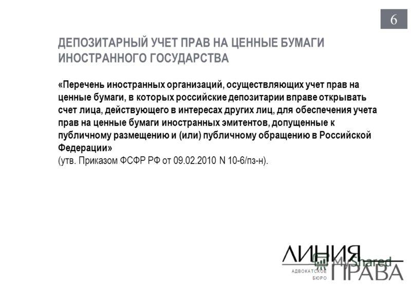 7 6 ДЕПОЗИТАРНЫЙ УЧЕТ ПРАВ НА ЦЕННЫЕ БУМАГИ ИНОСТРАННОГО ГОСУДАРСТВА «Перечень иностранных организаций, осуществляющих учет прав на ценные бумаги, в которых российские депозитарии вправе открывать счет лица, действующего в интересах других лиц, для о