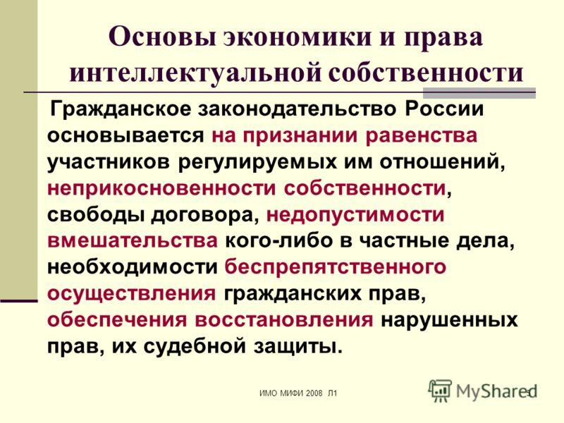 ИМО МИФИ 2008 Л15 Основы экономики и права интеллектуальной собственности Гражданское законодательство России основывается на признании равенства участников регулируемых им отношений, неприкосновенности собственности, свободы договора, недопустимости