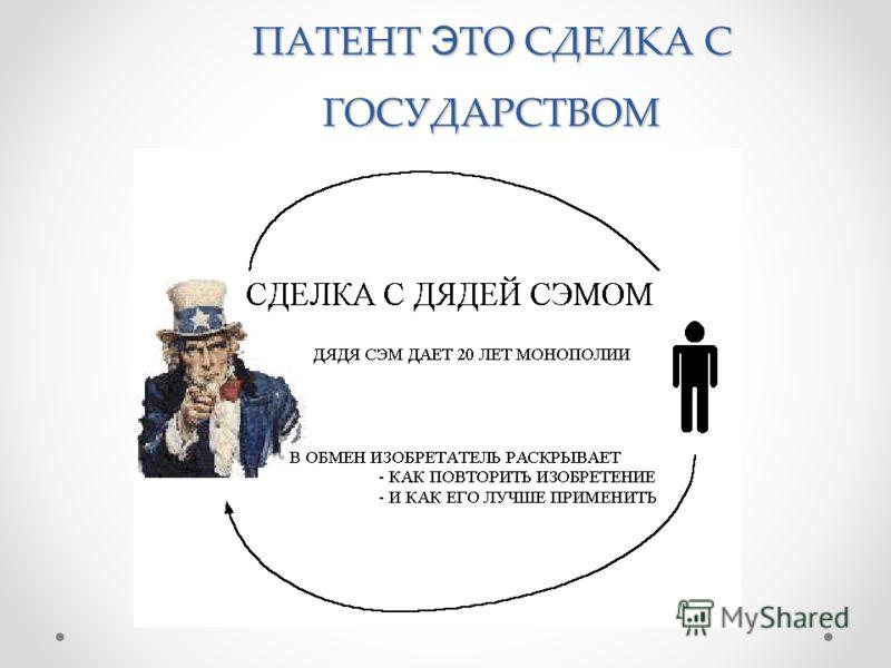 ПАТЕНТ Э ТО СДЕЛКА С ГОСУДАРСТВОМ
