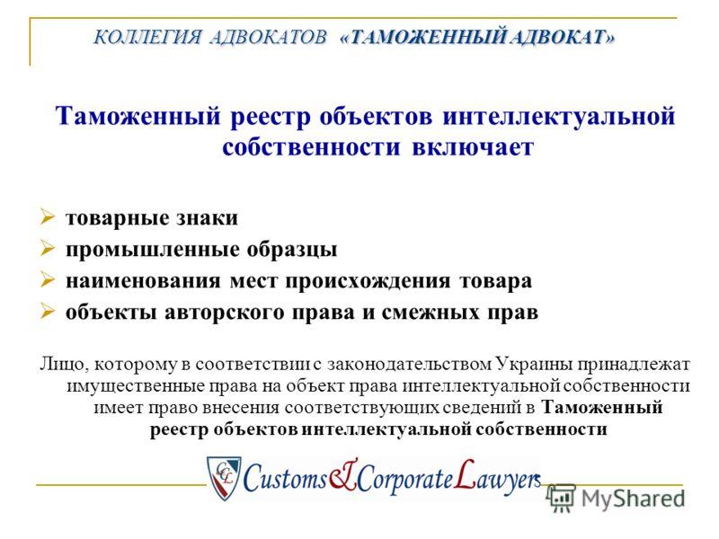 Таможенный реестр объектов интеллектуальной собственности включает товарные знаки промышленные образцы наименования мест происхождения товара объекты авторского права и смежных прав Лицо, которому в соответствии с законодательством Украины принадлежа