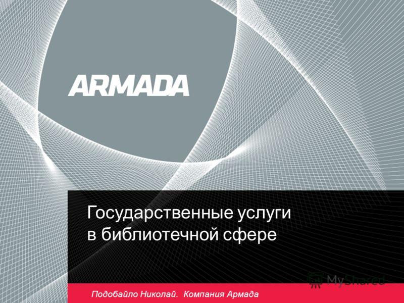 Государственные услуги в библиотечной сфере Подобайло Николай. Компания Армада