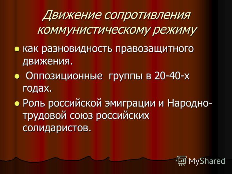 Движение сопротивления коммунистическому режиму как разновидность правозащитного движения. как разновидность правозащитного движения. Оппозиционные группы в 20-40-х годах. Оппозиционные группы в 20-40-х годах. Роль российской эмиграции и Народно- тру