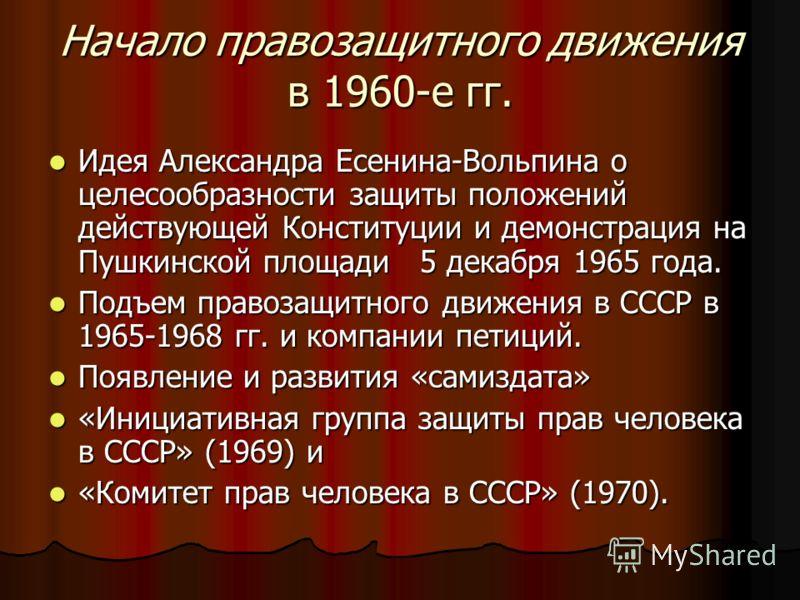 Начало правозащитного движения в 1960-е гг. Идея Александра Есенина-Вольпина о целесообразности защиты положений действующей Конституции и демонстрация на Пушкинской площади 5 декабря 1965 года. Идея Александра Есенина-Вольпина о целесообразности защ