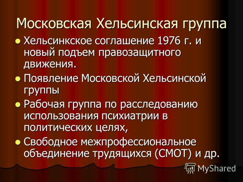 Московская Хельсинская группа Хельсинкское соглашение 1976 г. и новый подъем правозащитного движения. Хельсинкское соглашение 1976 г. и новый подъем правозащитного движения. Появление Московской Хельсинской группы Появление Московской Хельсинской гру