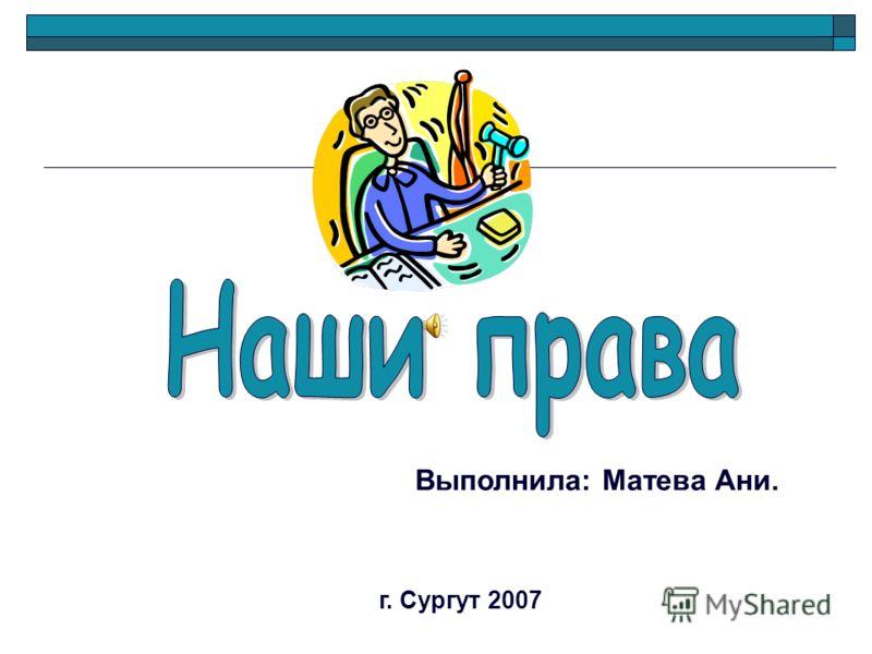 Выполнила: Матева Ани. г. Сургут 2007