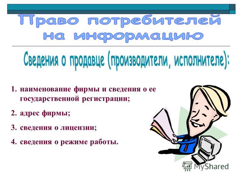 1.наименование фирмы и сведения о ее государственной регистрации; 2.адрес фирмы; 3.сведения о лицензии; 4.сведения о режиме работы.