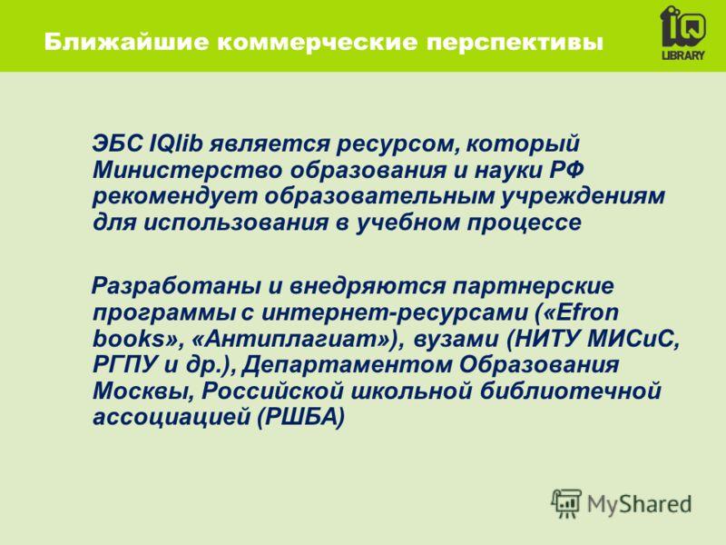 ЭБС IQlib является ресурсом, который Министерство образования и науки РФ рекомендует образовательным учреждениям для использования в учебном процессе Разработаны и внедряются партнерские программы с интернет-ресурсами («Efron books», «Антиплагиат»),