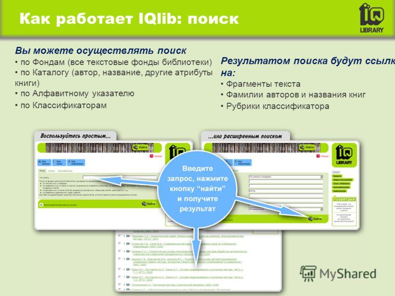 Как работает IQlib: поиск Вы можете осуществлять поиск по Фондам (все текстовые фонды библиотеки) по Каталогу (автор, название, другие атрибуты книги) по Алфавитному указателю по Классификаторам Результатом поиска будут ссылки на: Фрагменты текста Фа