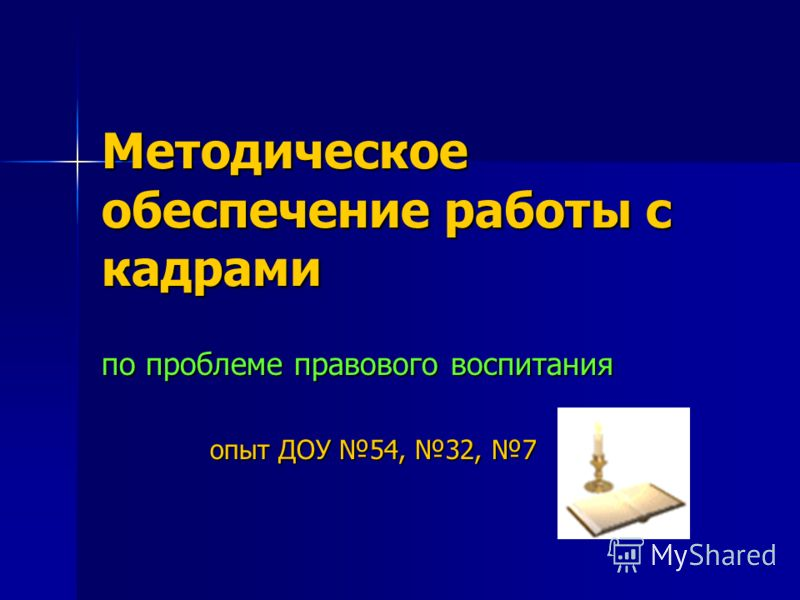 Методическое обеспечение работы с кадрами по проблеме правового воспитания опыт ДОУ 54, 32, 7