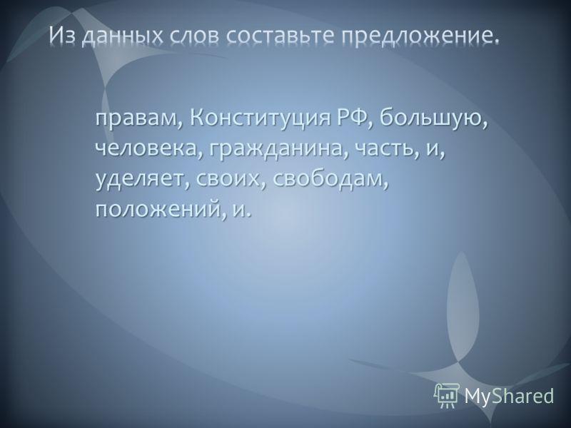 правам, Конституция РФ, большую, человека, гражданина, часть, и, уделяет, своих, свободам, положений, и.