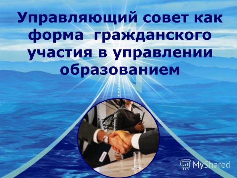 Company LOGO Управляющий совет как форма гражданского участия в управлении образованием