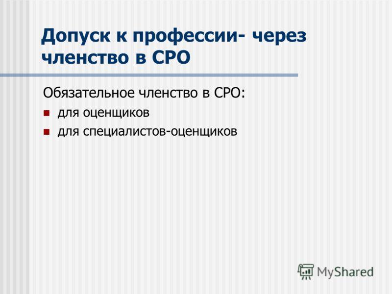 Допуск к профессии- через членство в СРО Обязательное членство в СРО: для оценщиков для специалистов-оценщиков