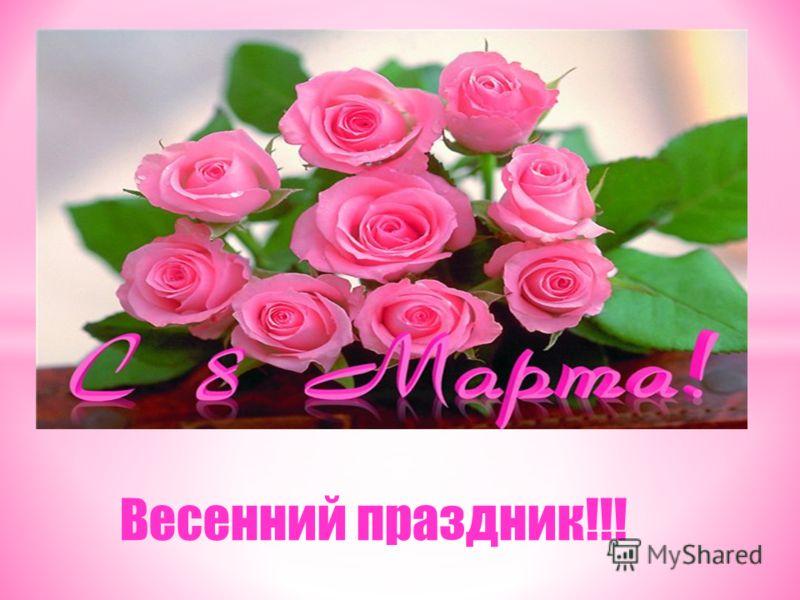 Весенний праздник!!!
