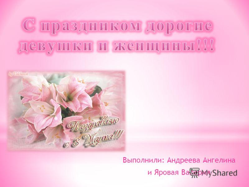 Выполнили: Андреева Ангелина и Яровая Валерия