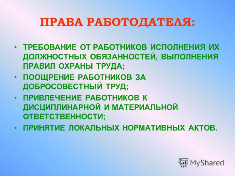 Трудовые Договора Материальной Ответственности