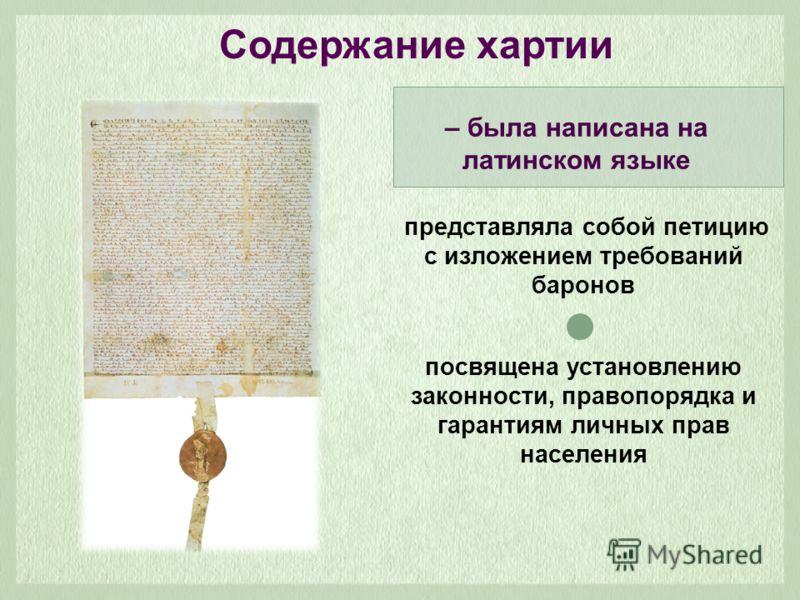 Содержание хартии – была написана на латинском языке представляла собой петицию с изложением требований баронов посвящена установлению законности, правопорядка и гарантиям личных прав населения