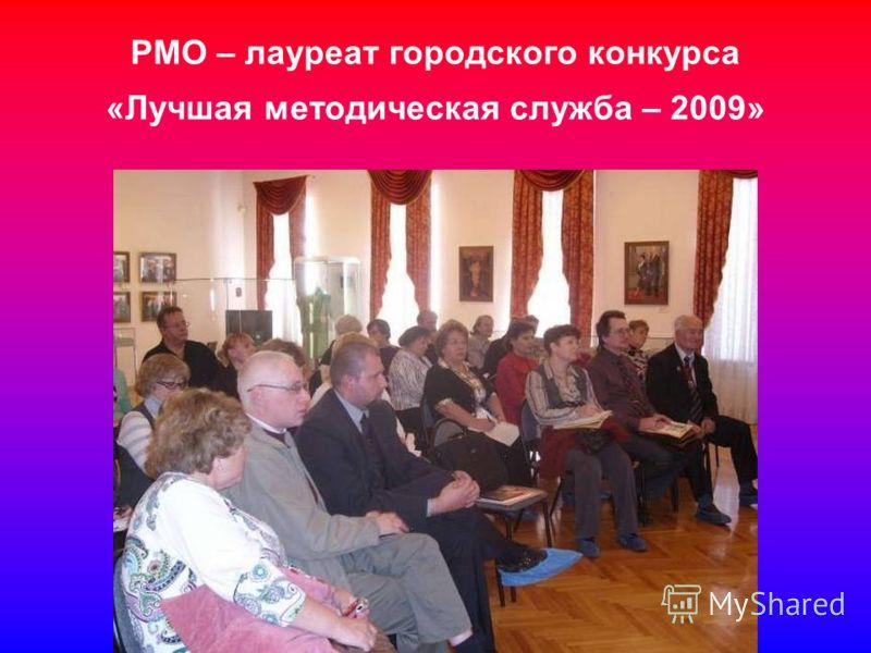 РМО – лауреат городского конкурса «Лучшая методическая служба – 2009»