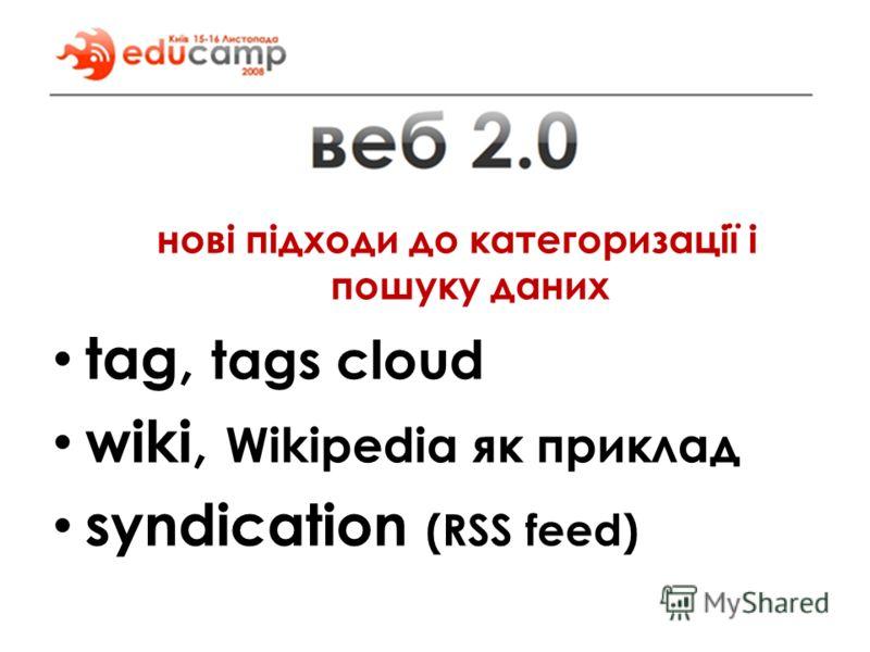 нові підходи до категоризації і пошуку даних tag, tags cloud wiki, Wikipedia як приклад syndication (RSS feed)