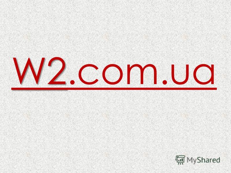 W2 W2.com.ua