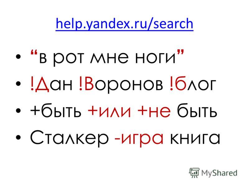 help.yandex.ru/search в рот мне ноги !Дан !Воронов !блог +быть +или +не быть Сталкер -игра книга