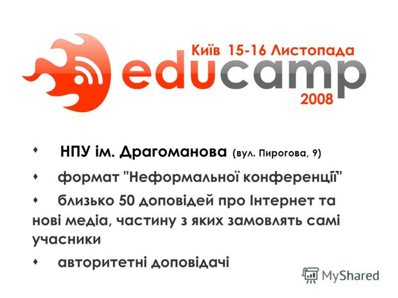 НПУ ім. Драгоманова (вул. Пирогова, 9)