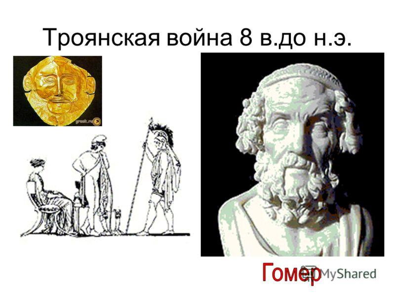 Троянская война 8 в.до н.э.