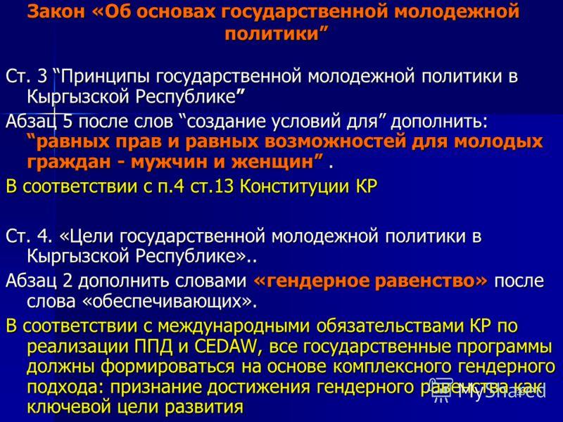 33 Закон «Об основах государственной молодежной политики Закон «Об основах государственной молодежной политики Ст. 3 Принципы государственной молодежной политики в Кыргызской Республике Абзац 5 после слов создание условий для дополнить: равных прав и