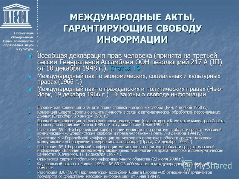 Организация объединенных Наций по вопросам образования, науки и культуры МЕЖДУНАРОДНЫЕ АКТЫ, ГАРАНТИРУЮЩИЕ СВОБОДУ ИНФОРМАЦИИ Всеобщая декларация прав человека (принята на третьей сессии Генеральной Ассамблеи ООН резолюцией 217 А (III) от 10 декабря
