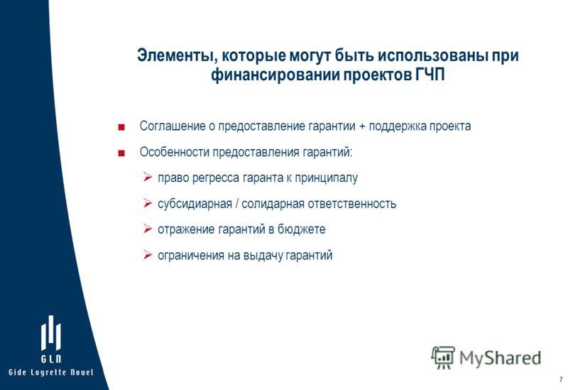 7 Элементы, которые могут быть использованы при финансировании проектов ГЧП Соглашение о предоставление гарантии + поддержка проекта Особенности предоставления гарантий: право регресса гаранта к принципалу субсидиарная / солидарная ответственность от