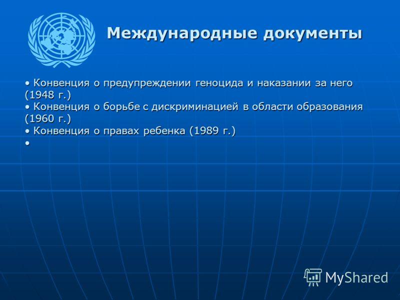 Всеобщая декларация прав человека (1948г), конвенция о борьбе с дискриминацией в области образования (1960г