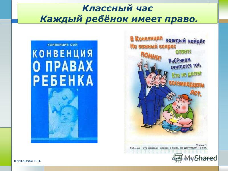 Классный час Каждый ребёнок имеет право. МОУ СОШ 6,г. Ипатово Платонова Г.Н.