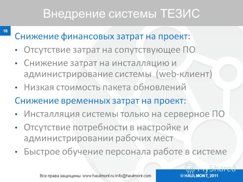 © HAULMONT, 2011 Внедрение системы ТЕЗИС 16 Все права защищены. www.haulmont.ru info@haulmont.com