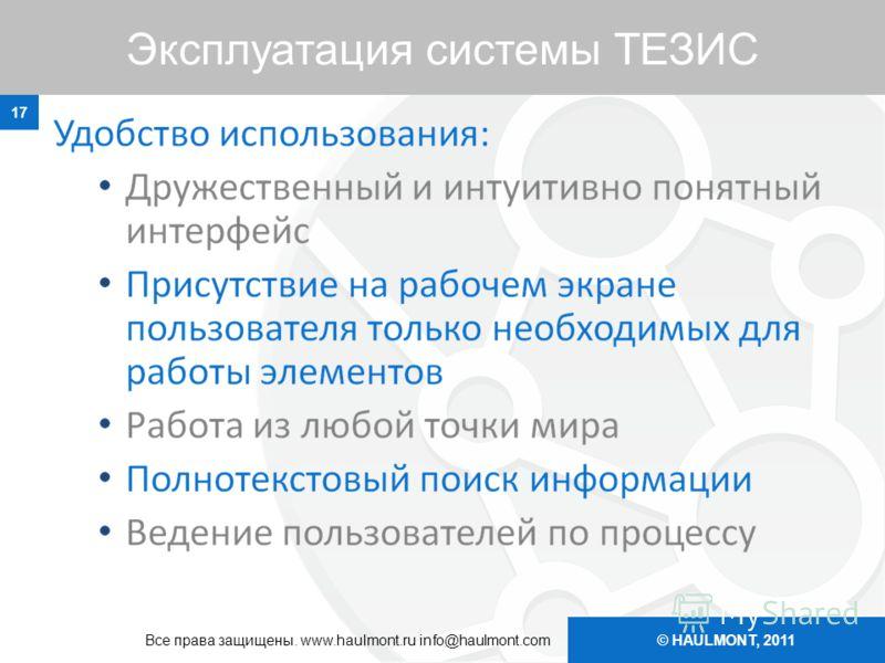 © HAULMONT, 2011 Эксплуатация системы ТЕЗИС 17 Все права защищены. www.haulmont.ru info@haulmont.com