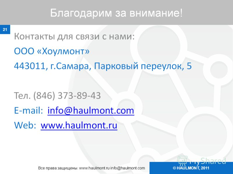 © HAULMONT, 2011 21 Все права защищены. www.haulmont.ru info@haulmont.com