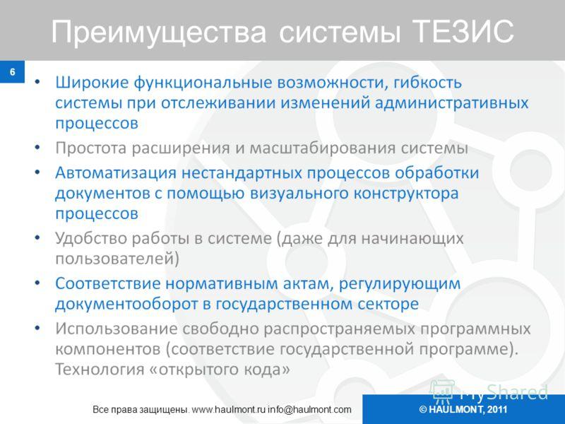© HAULMONT, 2011 Преимущества системы ТЕЗИС 6 Все права защищены. www.haulmont.ru info@haulmont.com